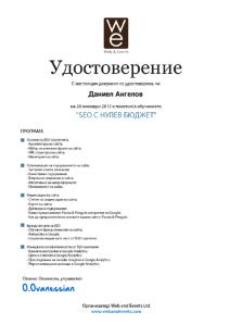 Удостоверение на Даниел Ангелов за преминато обучение по SEO с нулев бюджет