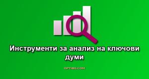 Инструменти за анализ на ключови думи