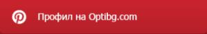 Pinterest профил на Optibg.com