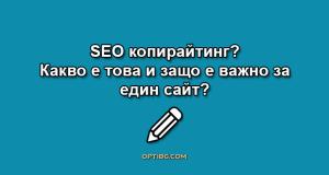 SEO копирайтинг? Какво е това и защо е важно за един сайт?