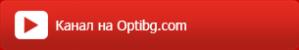 Каналът на Optibg.com в YouTube