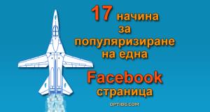 17 начина за популяризиране на една Facebook страница