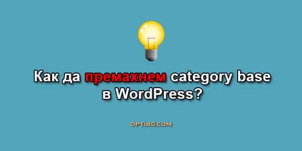 Как да премахнем category base в Wordpress?