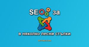 SEO за Joomla в няколко лесни стъпки