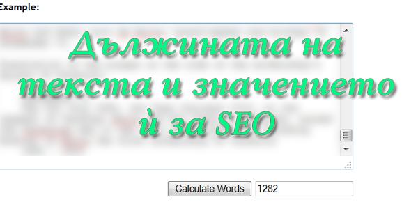 Дължината на текста и значението ѝ за SEO