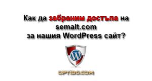 Как да забраним достъпа на semalt.com за нашия WordPress сайт?
