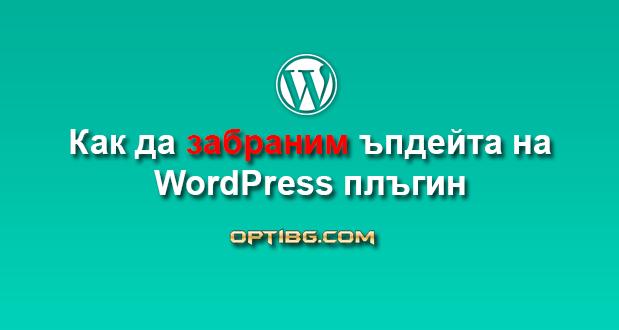 Как да забраним ъпдейта на WordPress плъгин