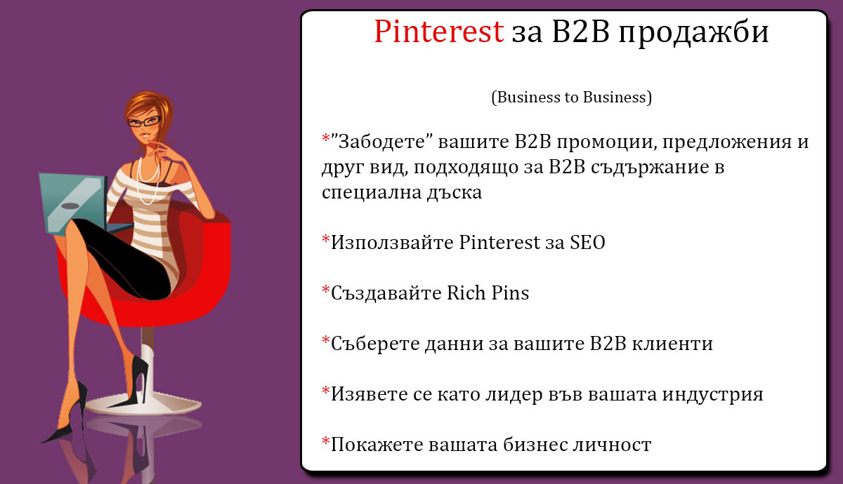 Как да използваме Pinterest за B2B и B2C продажби