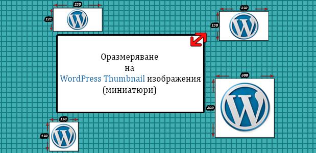 оразмеряване-на-wordpress-thumbnails-(миниатюри)