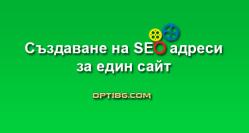Как да създадем възможно най-seo-friendly URL структура за нашия сайт