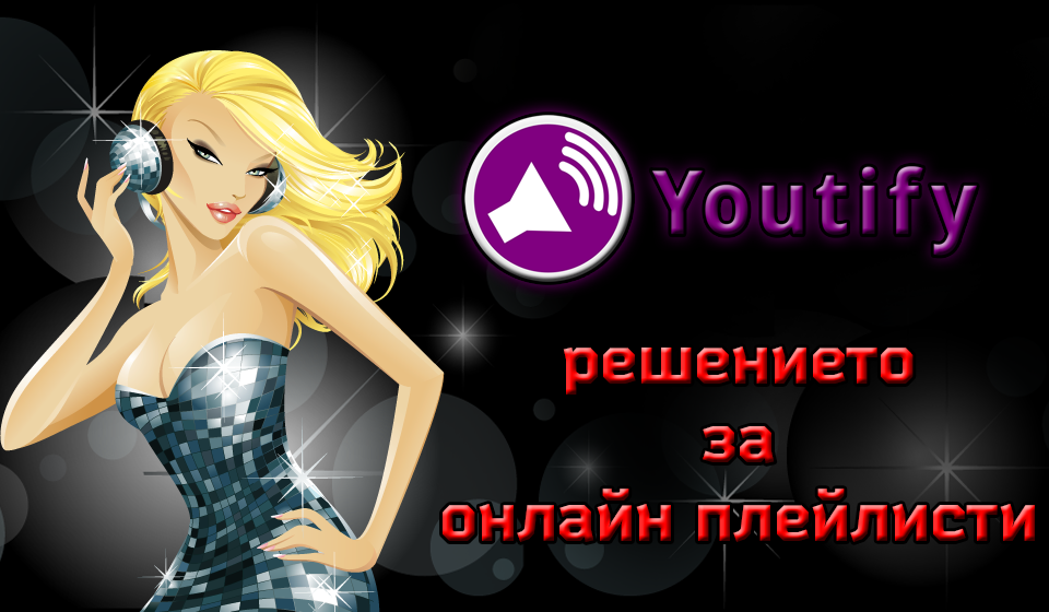 Youtify - решението за онлайн плейлисти