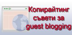 Копирайтинг съвети за guest blogging
