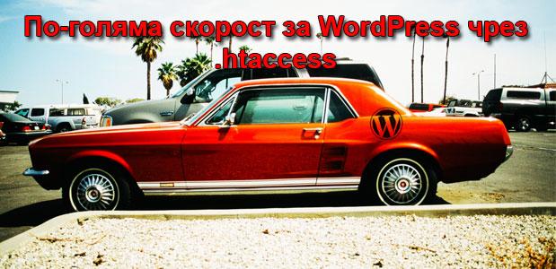 Максимално висока скорост за WordPress чрез оптимизация на htaccess файла