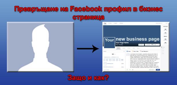 Как и защо да превърнем Facebook профила си в бизнес страница?