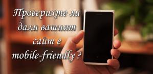 Проверихте ли дали вашият сайт отговаря на изискванията за mobile-friendly?
