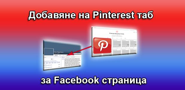 Добавяне на Pinterest таб за Facebook страница