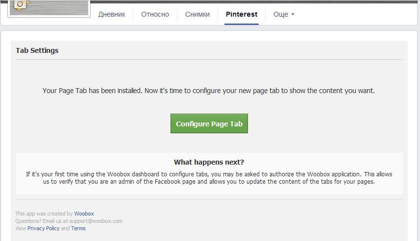 След добавяне на Pinterest таб-а следва да го конфигурирате