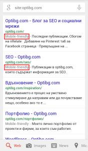 Mobile-friendly резултати при мобилно търсене в Google