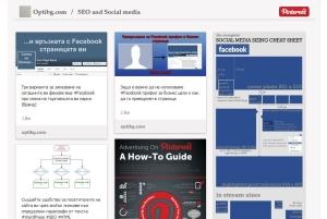 Изглед на Pinterest таб във Facebook страница (избрани пинове от дъска)