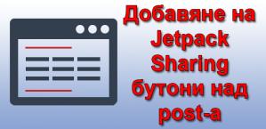 Добавяне на Jetpack Sharing бутони над post-а