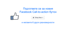 Facebook Call-to-action бутон - начин на употреба