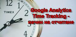 Google Analytics Time Tracking - начин на отчитане