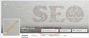Call-to-action бутон на страницата на Optibg към настоящия момент