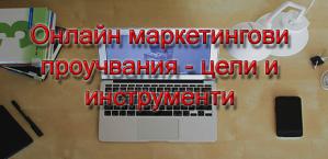 Онлайн маркетингови проучвания - цели и инструменти