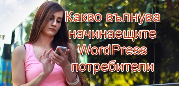 Най-често срещаните въпроси, които задават начинаещите WordPress потребители и техните отговори