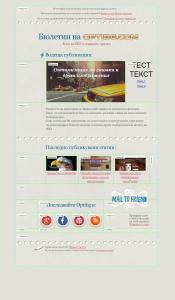 Примерен HTML бюлетин създаден чрез Inkbrush (в процес на редакция)