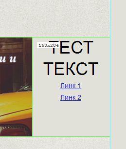 Цветовете на фона зад добавения чрез Inkbrush текст се различават от цвета (или pattern-а), който сте избрали при дизайна в Photoshop