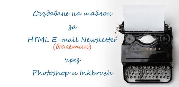 Шаблон за HTML Newsletter чрез Inkbrush и Photoshop