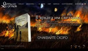 Сайтът на Йордан Желязков