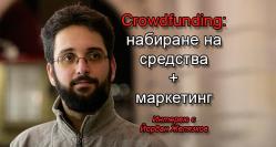 Crowdfunding - набиране на средства + маркетинг