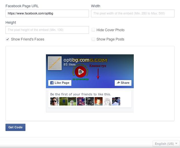 Генерирайте кода за вашата Facebook страница чрез попълване на следните полета в настройките на Facebook Page Plugin