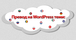 Превод на WordPress теми