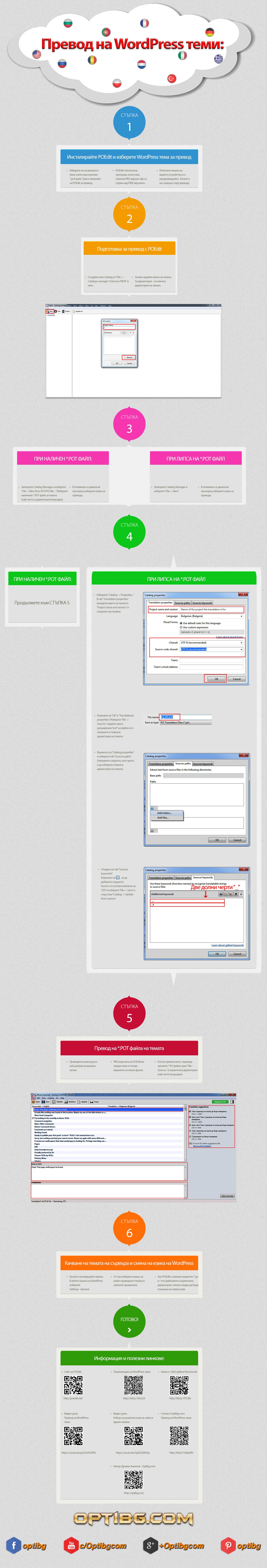 Начини за превод на WordPress теми при наличен POT файл и при липса на такъв чрез POEdit.