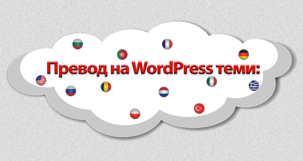 Как се прави превод на една WordPress тема чрез POEdit
