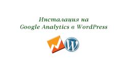 Инсталация на Google Analytics в WordPress