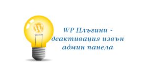 Как да деактивираме аварийно всички налични плъгини, за да получим достъп до сайта и до админ панела при повреда на WordPress
