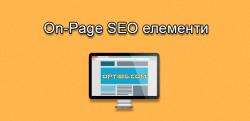 Всички необходими мета елементи за търсачките и за Open Graph Protocol, както и всички останали дейности по On-Page SEO
