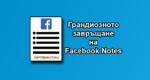 Грандиозното завръщане на Facebook Notes