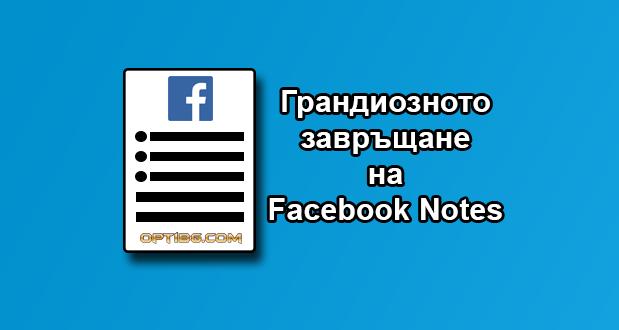 Facebook бележките се завръщат, за да създадат една мощна блог платформа вътре в самата социална мрежа. Дали това може да осигури и реални SEO ползи?