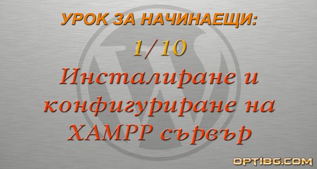 Видео урок за WordPress №1 - Инсталиране и конфигуриране на XAMPP сървър за локално тестване на WordPress