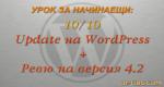 Update на WordPress и ревю на версия 4.2