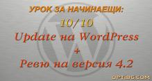 Видео урок №10 за WordPress в Optibg.com те запознава с процеса по обновление (update)