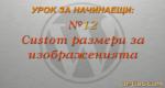 Custom размери за изображенията в WordPress