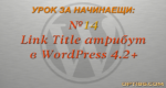 Link Title атрибут в WordPress 4.2+