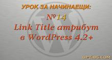 Видео урок № 14 представя възможностите за добавяне на link title атрибут в WordPress версия 4.2 и нагоре.