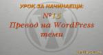 Начини за превод на теми за WordPress